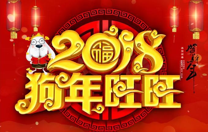 博来达恭祝各界朋友新春快乐!