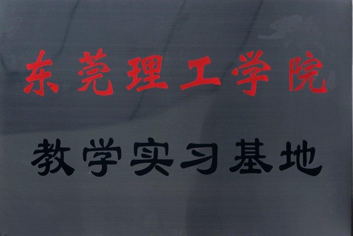 博来达被东莞理工学院正式授予教学实习基地